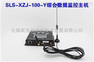 SLS-XZJ-100-Y綜合數據監控主機監控主機 綜合數據顯示 短信 報警