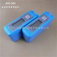 JND-S60石材測光儀、陶瓷/瓷磚/大理石光澤度計 光澤度儀