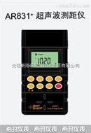 AR831+超聲波測距儀、15米測距儀、超聲波測距儀