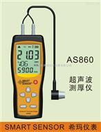 AS860超聲波測厚儀、無錫測厚儀、金屬測厚儀