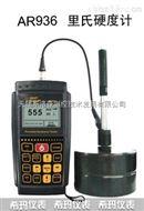 AR936里氏硬度計、無錫硬度計、里氏硬度計