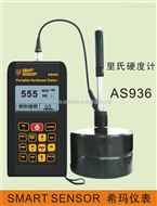 AS936里氏硬度計、無錫硬度計、金屬硬度計