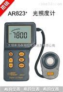 AR823分體式照度計、照度測量儀、無錫照度計