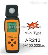 AR213迷你式光照度計、照度測量儀、無錫照度計