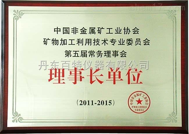 中国非金属矿工业协会 矿物加工利用技术专业委员会 理事长单