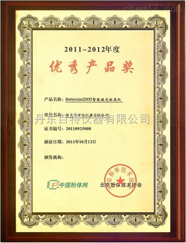中国粉体网2011-2012年度产品奖