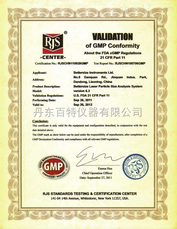 FDA 21 CFR Part 11 认证证书