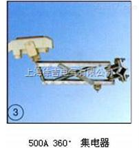 500A500A 360° 集電器