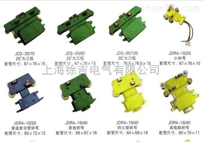 多級滑觸線集電器