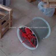 FBT35-11-2.8防爆防腐軸流風機FT35-2.8防腐軸流風機
