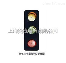 Yh-hcx-3Yh-hcx-3型滑觸線電壓信號燈
