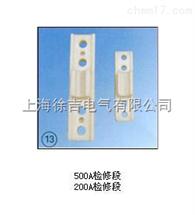 500A/200A500A检修段/200A检修段
