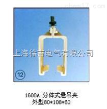 1600A1600A分體式懸吊夾