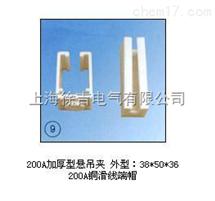 200A200A加厚型懸吊夾/200A銅滑線端帽
