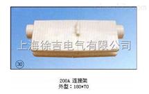 200A200A連接架