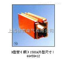 H型H型管(铜)1500A单极组合式滑触线