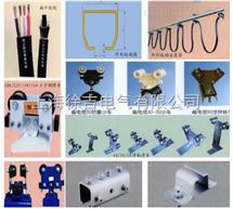 HXDL系列HXDL系列防爆电缆滑触线