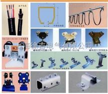 HXDL系列HXDL系列電纜滑線