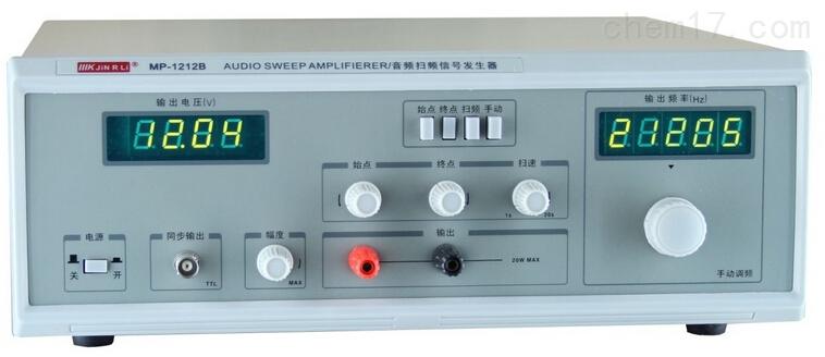 mp-1212系列音频扫频信号发生器,采用先进的严控振荡电路,产生稳定,低