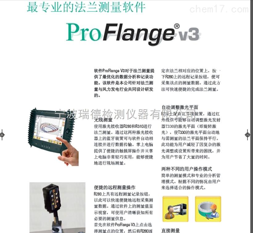 ProFlange10德國Status Pro風電法蘭幾何測量系統/ProFlange10法蘭激光測平儀帶培訓中國總代理