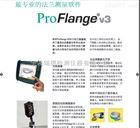 德國Status Pro風電法蘭幾何測量系統/ProFlange10法蘭激光測平儀帶培訓中國總代理