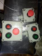 防爆控制按钮型号BXA防爆控制按钮盒.不锈钢防爆控制按钮盒