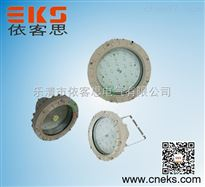 BLD120-LED-20/LED-30W/LED-60W防爆灯