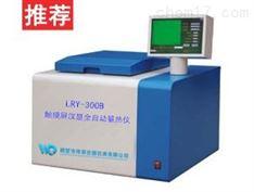 优质生物质颗粒热值测定仪伟琴专业生物量热仪,生物热量测定仪