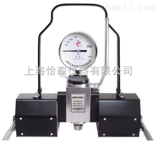 沈阳天星PHB-750型磁力式液压布氏硬度计