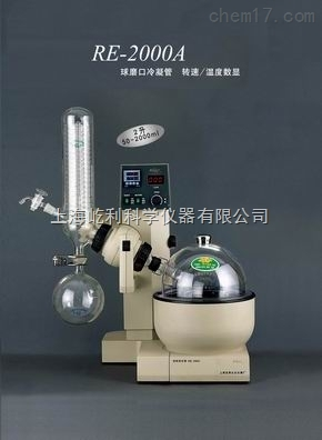 上海亞榮 旋轉蒸發器