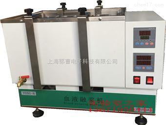 YCSC-8血液融浆机