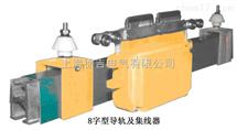 DHG-8-800/1250DHG-8-800/1250 8字型集電器
