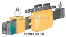DHG-8-400/700DHG-8-400/700 8字型集電器