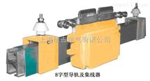 DHG-8-1200/1600DHG-8-1200/1600 8字型集線器