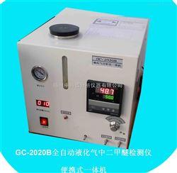 GC-2020B液化气分析仪一体机