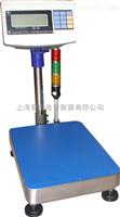 TCS-XC-H直销优质100kg上下限报警电子秤三色灯报警台秤开关量信号输出打印电子台秤
