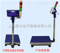 TCS-XC-H直销优质100公斤带报警电子秤不锈钢上下限报警电子秤开关量信号输出电子台秤