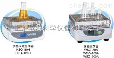 上海一恒 加熱回旋振蕩器