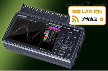日本图技便携式绝缘多通道温湿度记录仪