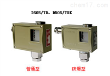 D505/7DZ/7DK双触点压力控制器