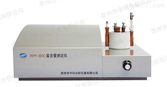 RPP-200C/300C鹽含量測定儀
