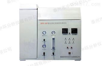 裂化催化劑微活性測定儀RPP-WF廠家