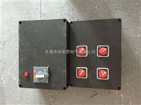 BQC防爆防腐电磁起动器柳市定做7.5KW