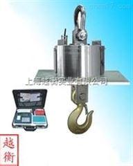 越衡10吨吊钩秤、电子吊钩秤、上海电子吊秤、直视电子吊秤、无线电子吊钩秤