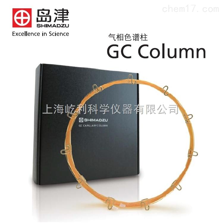島津GL 氣相色譜柱 毛細管柱