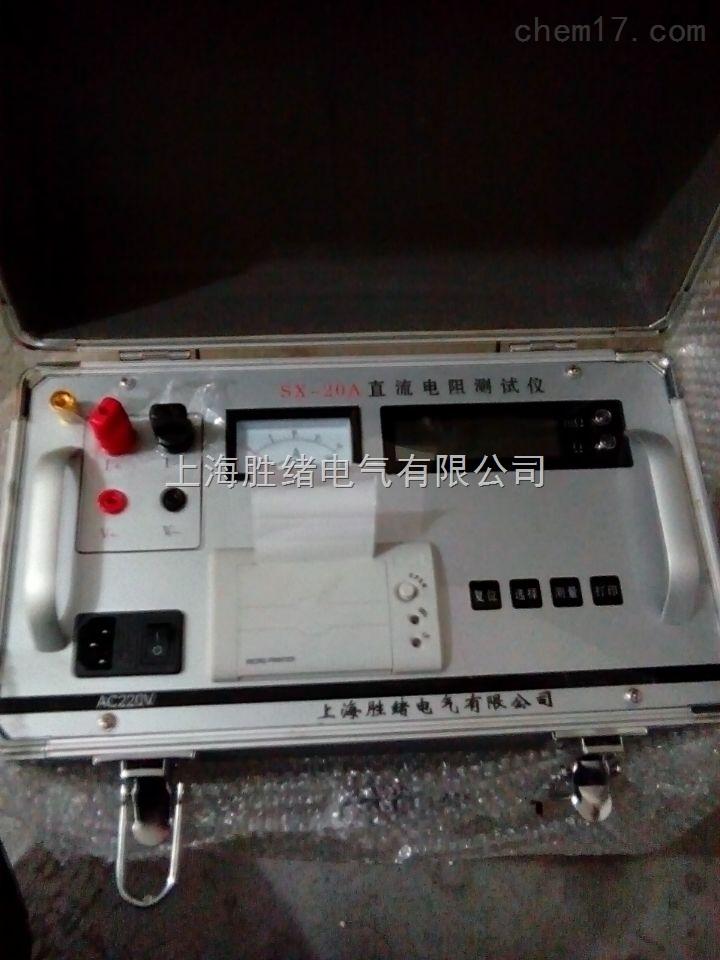 ZZ-20A型变压器直流电阻测试仪