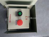 LBZ-A2G防爆控制按钮箱(带防雨罩)挂式安装价格