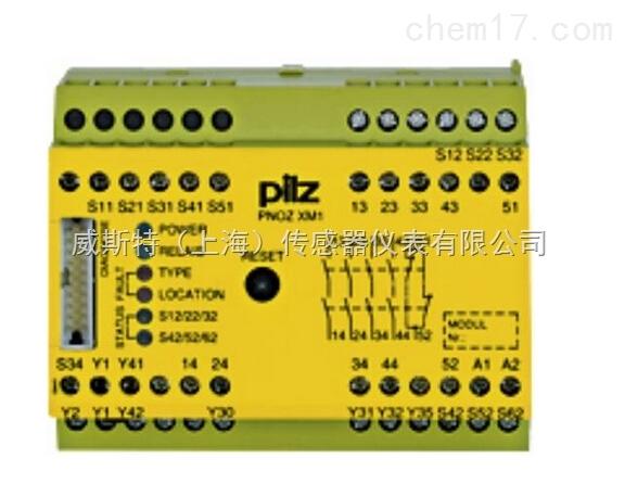 皮尔兹pilz安全继电器-供求商机-威斯特(上海)传感器