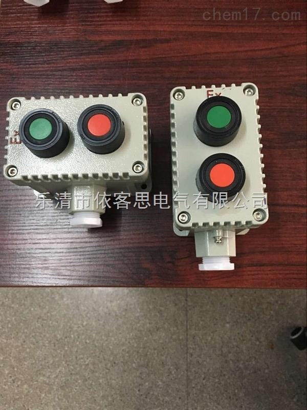 LA53-粉尘防爆按钮开关_防爆控制按钮 铝合金防爆按钮盒