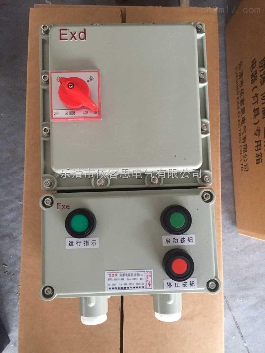 BQD8050-9_BQD8050-12_BQD8050-18_BQD8050-25_防爆防腐电磁起